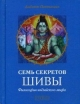 Семь секретов Шивы. Философия индийского мифа